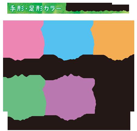 「手形・足形カラー」6種類からお選びください。