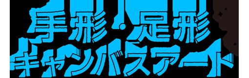 手形・足形キャンバスアート