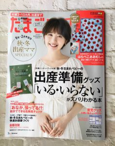 雑誌「たまごクラブ 9月号」にご紹介いただきました